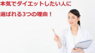 横須賀 ダイエット 本気