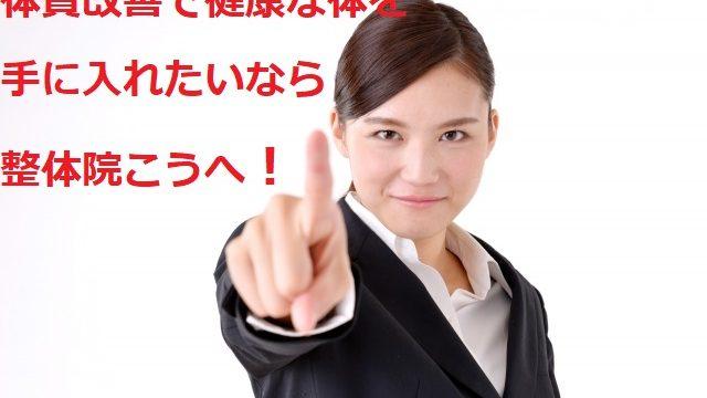 横須賀 ダイエット 体質改善