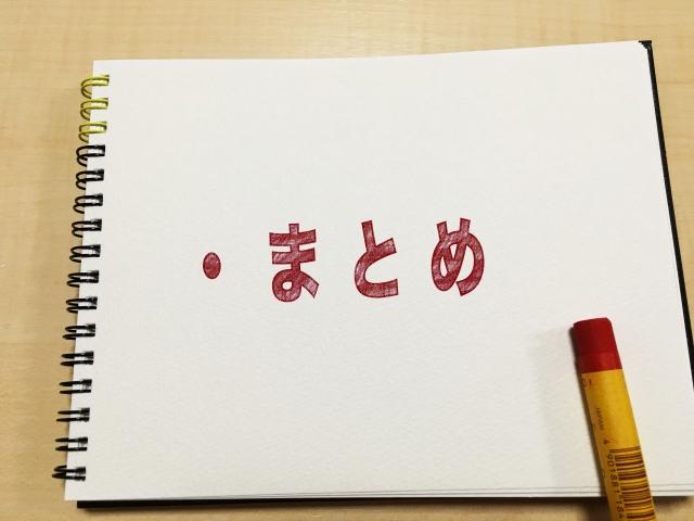 横須賀 ダイエット ブログ